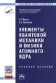 Элементы квантовой механики и физики атомного ядра. Учебное пособие